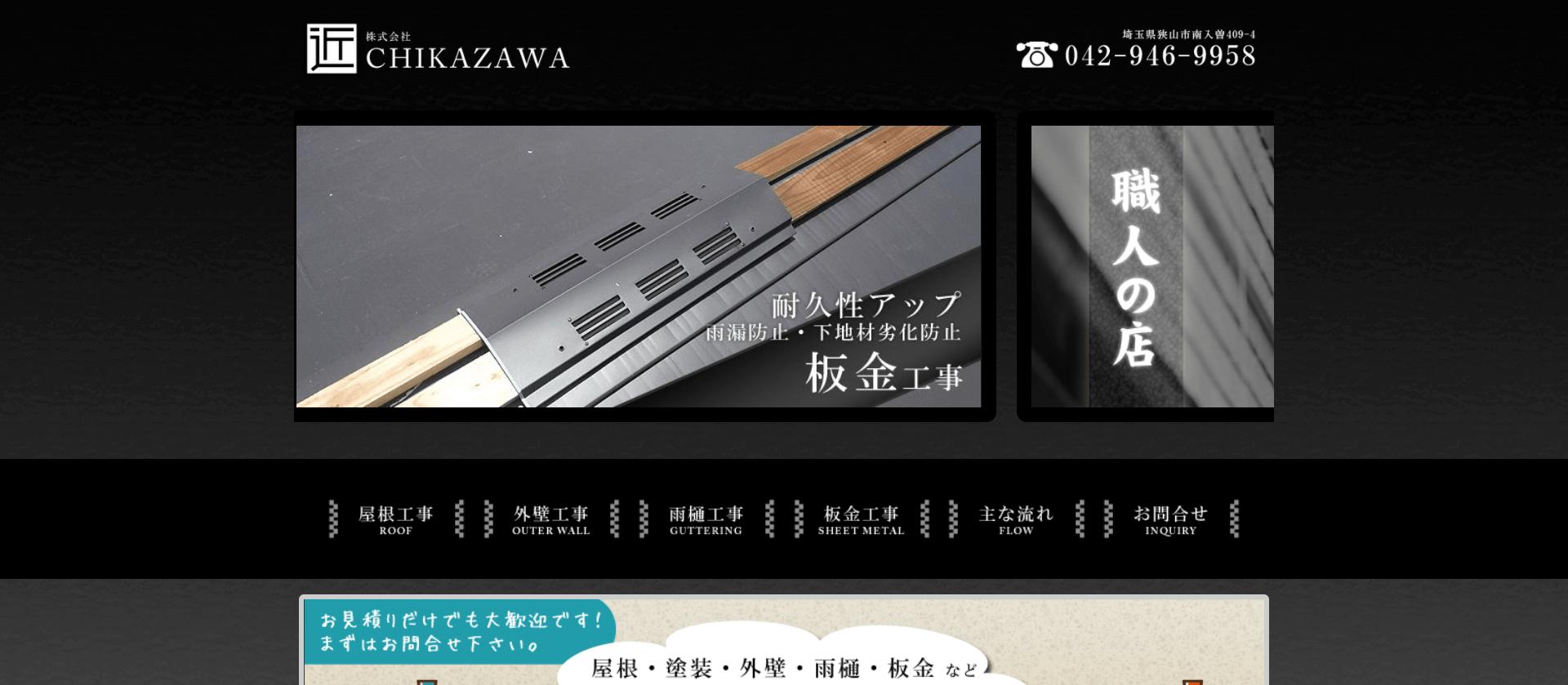 過去実績事例|ウェブ制作|施工会社・株式会社CHIKAZAWA・CHIKAZAWA CORPORATION INC|VICENTE | ウェブ制作、ニューヨーク、ウェブデザイン、東京、映画、公式サイト、日英語字幕翻訳、オフィシャルサイト|web design, web development, new york, film, film translation