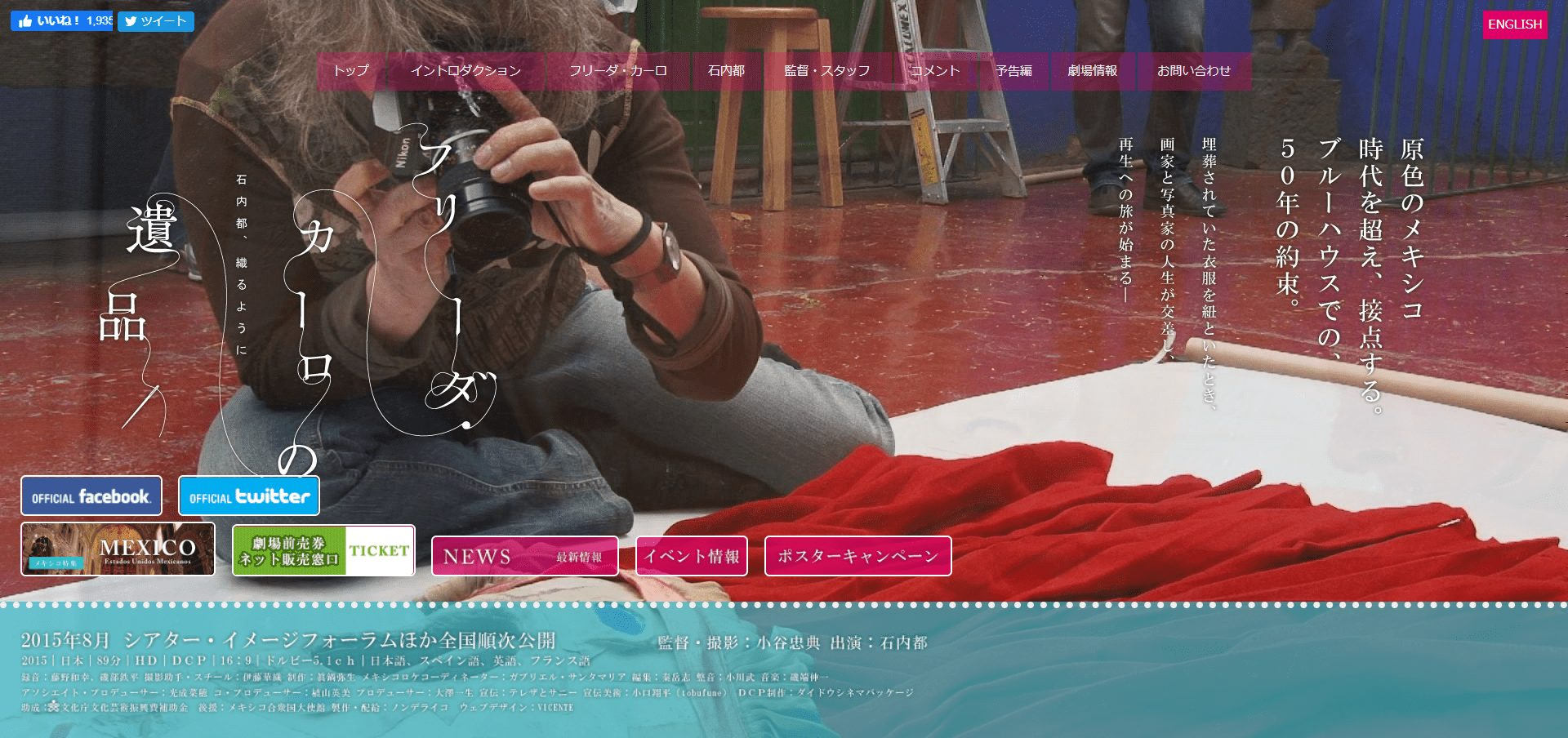過去実績事例|ウェブ制作|ドキュメンタリー映画『フリーダ・カーロの遺品 - 石内都、織るように』・The Legacy of FRIDA KAHLO|VICENTE | ウェブ制作、ニューヨーク、ウェブデザイン、東京、映画、公式サイト、日英語字幕翻訳、オフィシャルサイト|web design, web development, new york, film, film translation