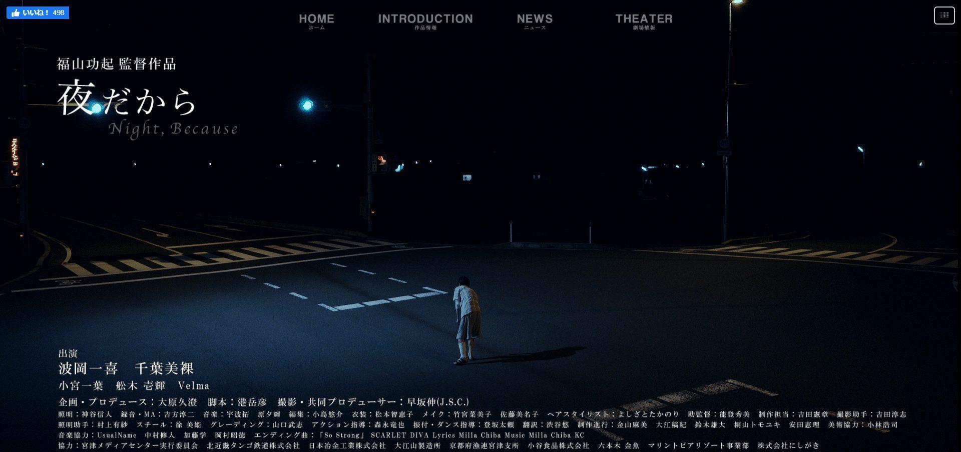 過去実績事例|ウェブ制作|映画『夜だから』・Night, Because|VICENTE | ウェブ制作、ニューヨーク、ウェブデザイン、東京、映画、公式サイト、日英語字幕翻訳、オフィシャルサイト|web design, web development, new york, film, film translation
